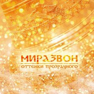 """Альбом """"Оттенки прозрачного"""""""